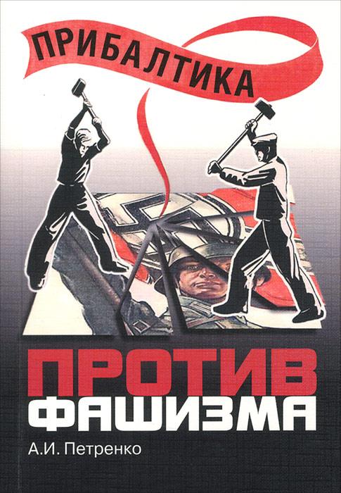 А. И. Петренко Прибалтика против фашизма