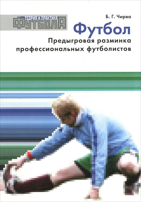 Футбол. Предыгровая разминка профессиональных футболистов. Б. Г. Чирва