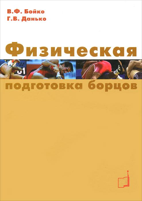 В. Ф. Бойко, Г. В. Данько Физическая подготовка борцов ю в корягина комплексный контроль в греко римской борьбе
