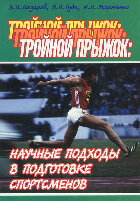 А. П. Назаров, И. Н. Мироненко, В. П. Губа Тройной прыжок. Научные подходы в подготовке спортсменов обувь для легкой атлетики health 505