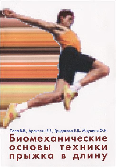 Биомеханические основы техники прыжка в длину. В. В. Тюпа, Е. Е. Аракелян, Е. Я. Гридасова, О. Н. Мнухина