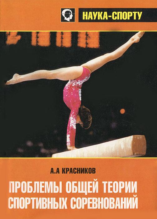 Проблемы общей теории спортивных соревнований. А. А. Красников