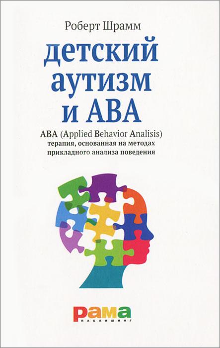 Детский аутизм и АВА. ABA (Applied Behavior Analisis). Терапия, основанная на методах прикладного анализа поведения