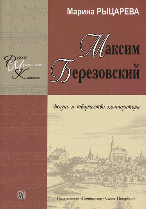 Максим Березовский. Жизнь и творчество композитора