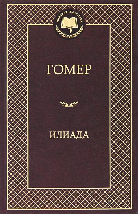Гомер Илиада е л ермолаева гомер илиада xviii песнь щит ахилла