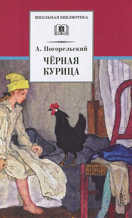 Zakazat.ru: Черная курица. А. Погорельский