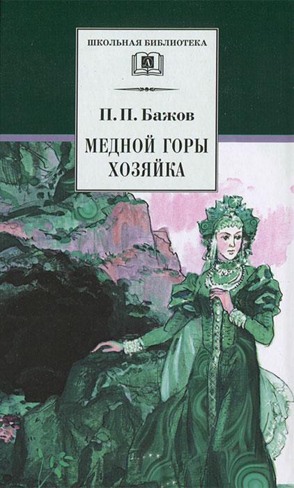 П. П. Бажов Медной горы хозяйка павел бажов уральские сказы