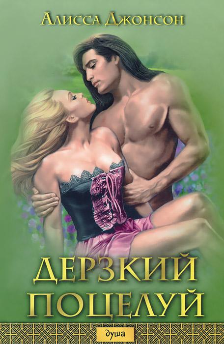 Алисса Джонсон Дерзкий поцелуй кресли коул встреча с судьбой