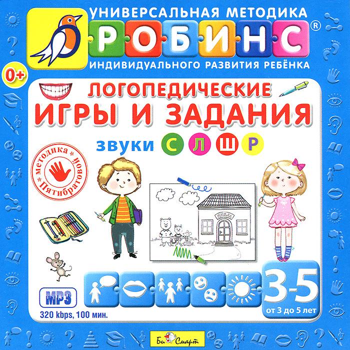 Zakazat.ru Логопедические игры и задания. Звуки С,Л,Ш,Р (mp3)