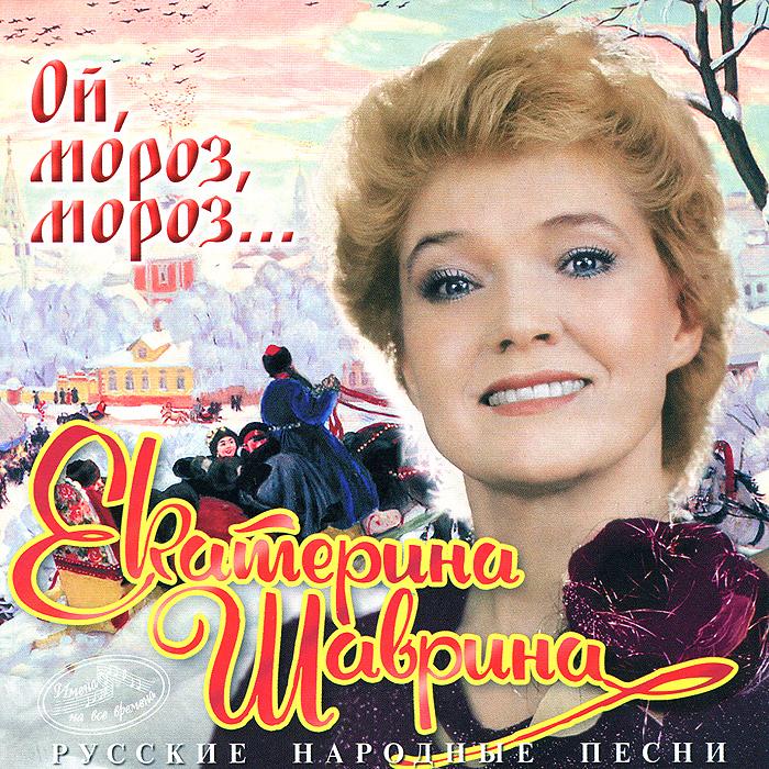 Zakazat.ru Екатерина Шаврина. Ой, мороз, мороз…