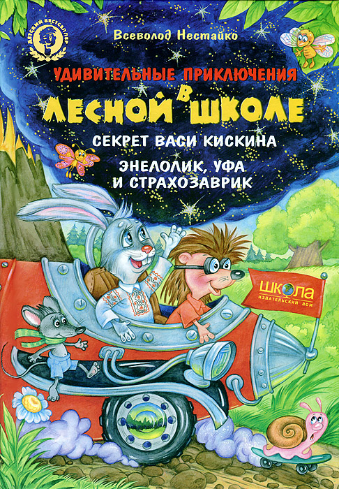 Удивительные приключения в лесной школе. Секрет Васи Кискина. Энелолик, Уфа и Страхозаврик