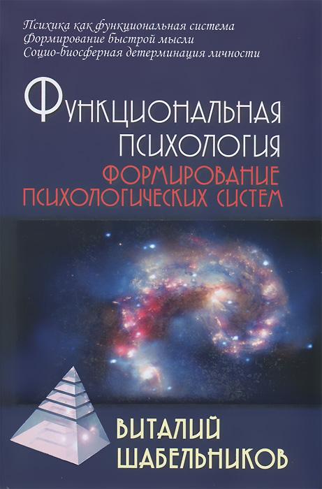 Функциональная психология. Формирование психологических систем