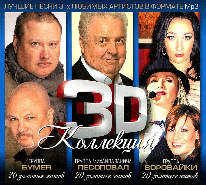 Бумер, Лесоповал, Воровайки. 3D коллекция (mp3)