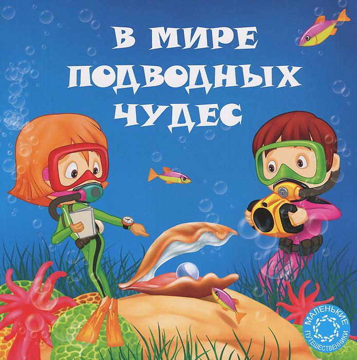 В мире подводных чудес