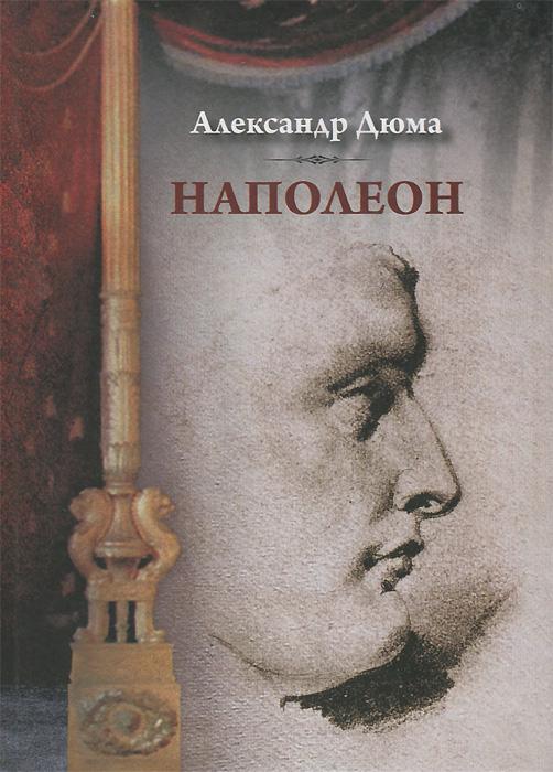 Александр Дюма Наполеон