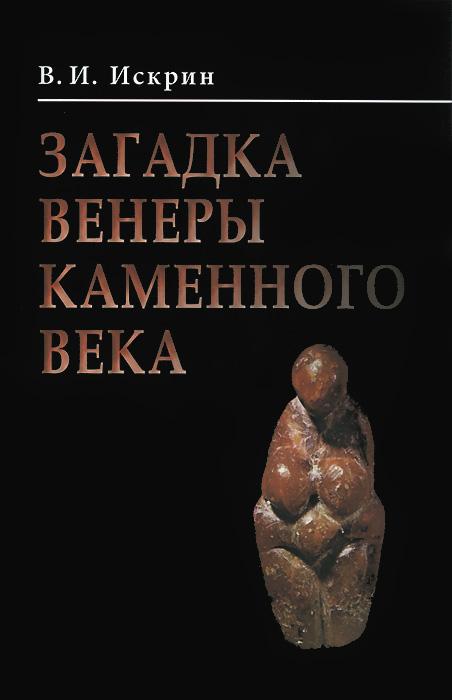 В. И. Искрин Загадка Венеры каменного века куклы fritz canzler gmbh миниатюрные куклы