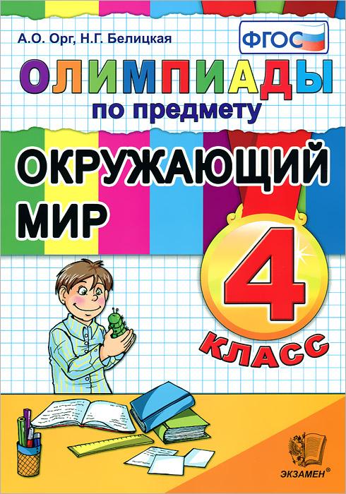 Олимпиады по предмету Окружающий мир. 4 класс