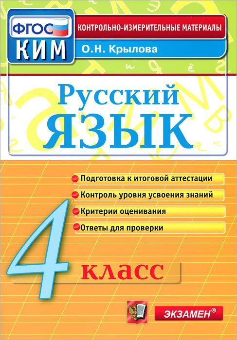 Русский язык. 4 класс. Контрольно-измерительные материалы