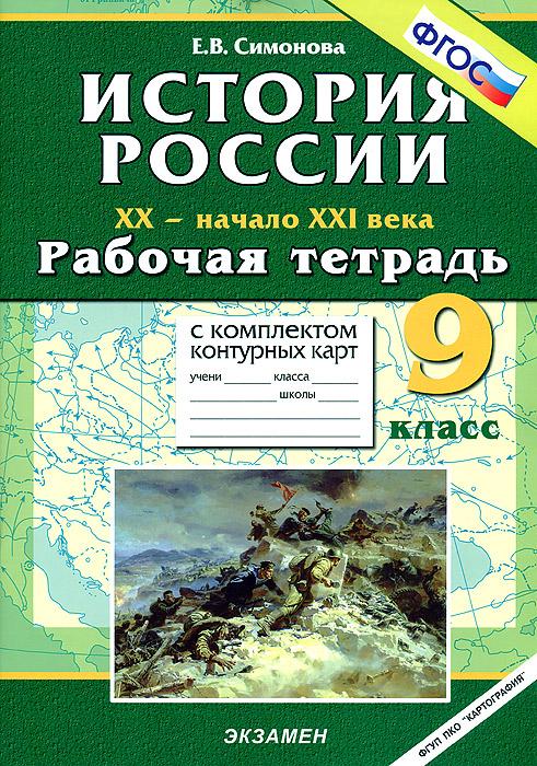 История россии 20 век 9 класс волобуев параграф 4 в кратце