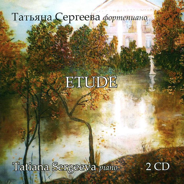 Татьяна Сергеева Татьяна Сергеева. Etude (2 CD) spectral classics pl151 bg 2 boxes