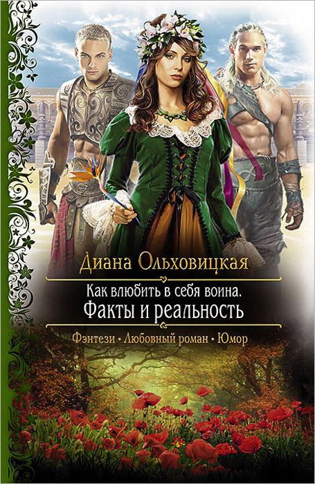 9785992215168 - Диана Ольховицкая: Как влюбить в себя воина. Факты и реальность - Книга