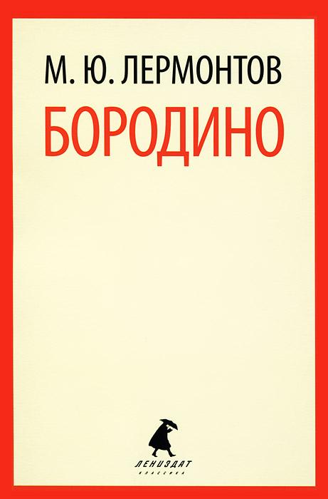 М. Ю. Лермонтов Бородино подобен богу ретроспектива жизни м ю лермонтова