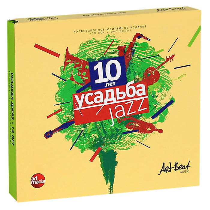Усадьба джаз - 10 лет. Collectors Luxury Edition (3 CD + DVD) иддк джаз джаз 20 х годов