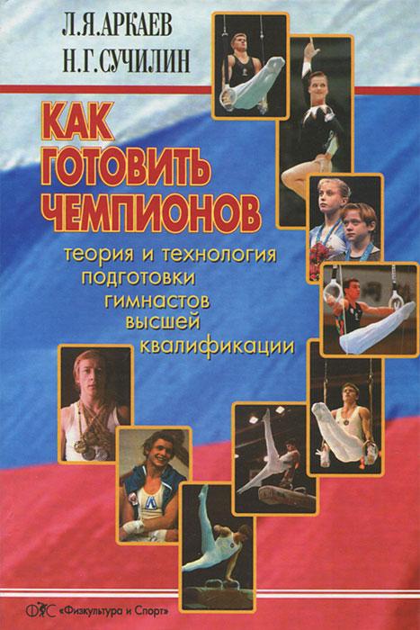 Как готовить чемпионов. Л. Я. Аркаев, Н. Г. Сучилин