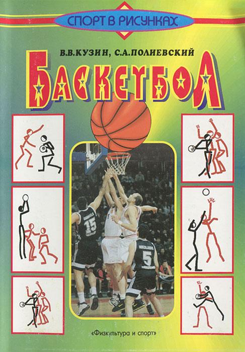 69f61870 Баскетбол. Волейбол