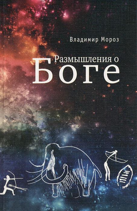 Владимир Мороз Размышления о Боге