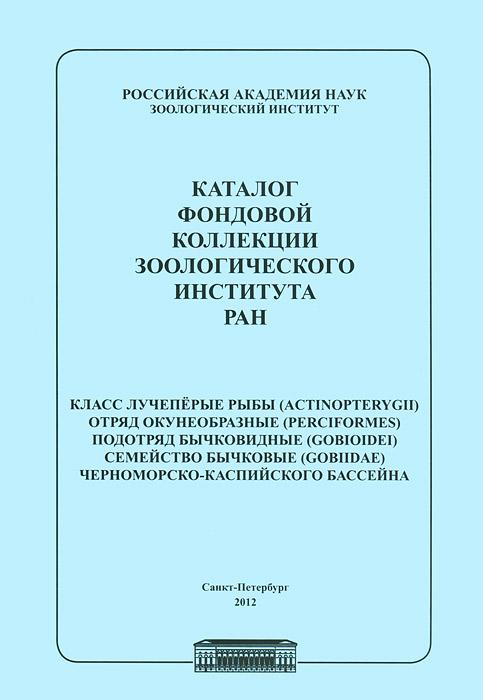 Каталог фондовой коллекции Зоологического института РАН теоса серебро каталог