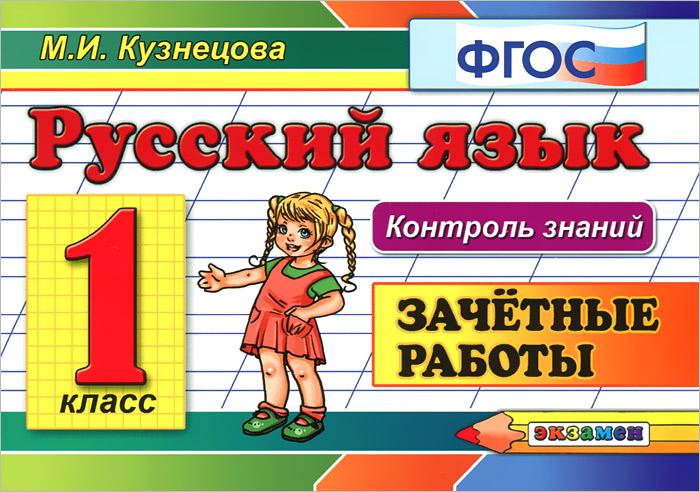 М. И. Кузнецова Русский язык. 1 класс. Зачетные работы м и кузнецова математика 2 класс зачетные работы
