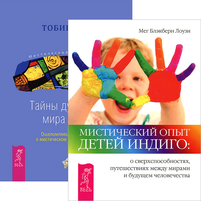 Мистический опыт детей Индиго. Тайны духовного мира детей (комплект из 2 книг). Мег Блэкберн Лоузи, Тобин Харт