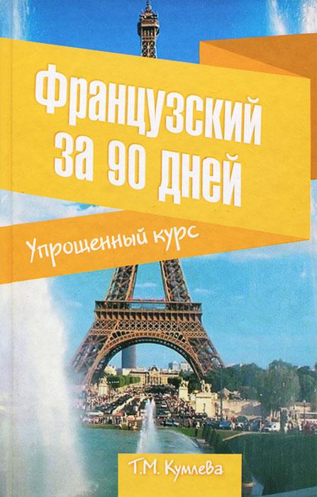 Кумлева Т.М. Французский за 90 дней. Упрощенный курс кумлева татьяна моисеевна французский за 90 дней упрощенный курс