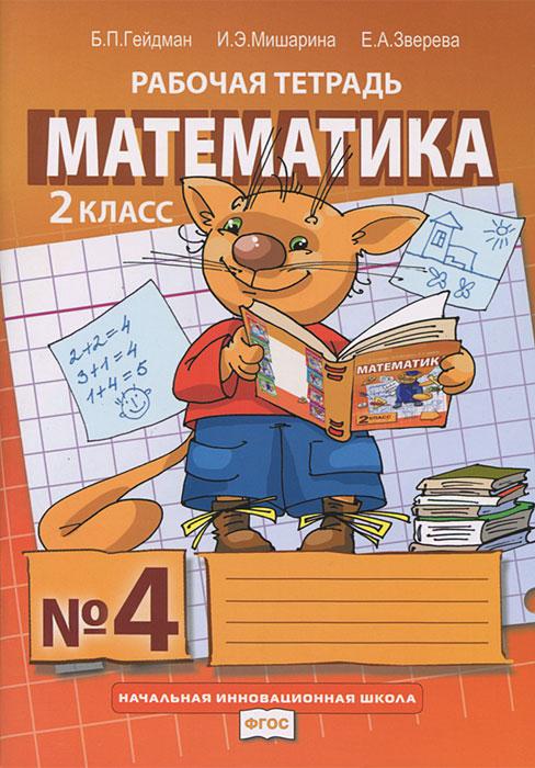 Б. П. Гейдман, И. Э. Мишарина, Е. А. Зверева Математика. 2 класс. Рабочая тетрадь №4  б п гейдман и э мишарина е а зверева математика 2 класс рабочая тетрадь 3