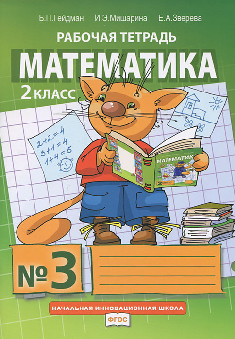 Б. П. Гейдман, И. Э. Мишарина, Е. А. Зверева Математика. 2 класс. Рабочая тетрадь №3 математика 6 класс рабочая тетрадь 2 фгос