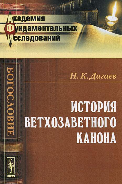 Н. К. Дагаев История ветхозаветного канона