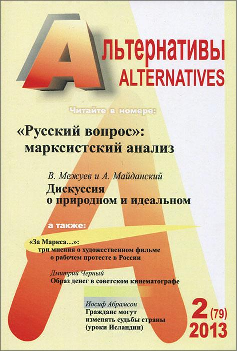 Альтернативы. Выпуск 2 (79), 2013