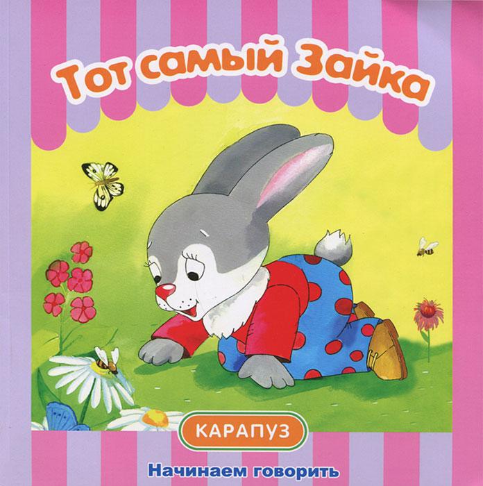 Тот самый Зайка. С. Н. Савушкин