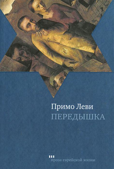 Примо Леви Передышка примо леви канувшие и спасенные