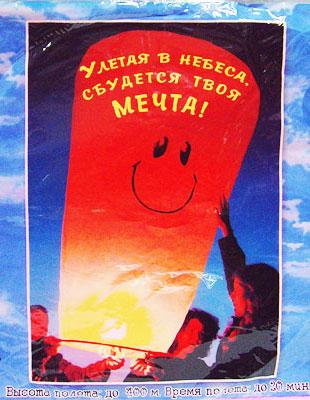 Фонарь желаний ЭВРИКА, цвет: синий