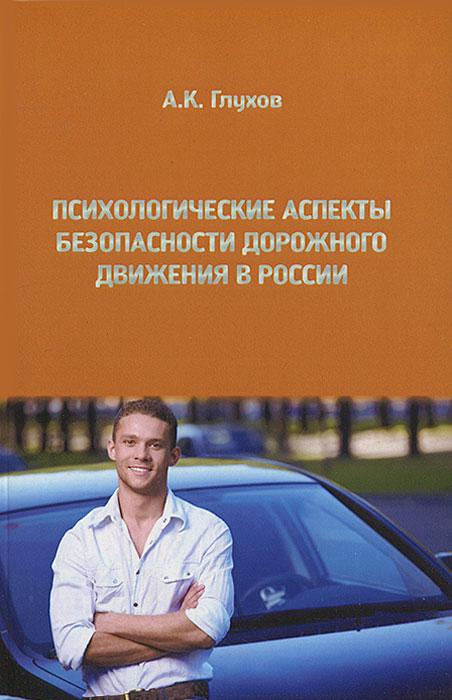 А. К. Глухов Психологические аспекты безопасности дорожного движения в России плакаты и макеты по правилам дорожного движения где купить в спб