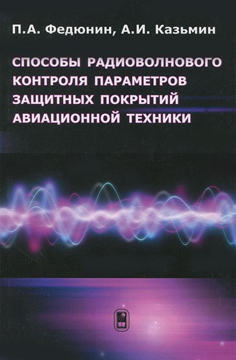 П. А. Федюнин, А. И. Казьмин Способы радиоволнового контроля параметров защитных покрытий авиационной техники
