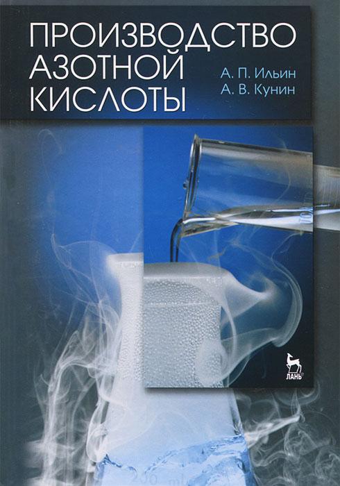 Производство азотной кислоты