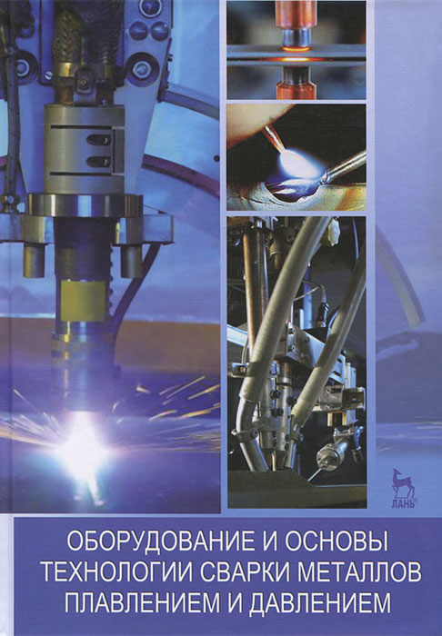 Оборудование и основы технологии сварки металлов плавлением и давлением оборудование для сварки линолеума