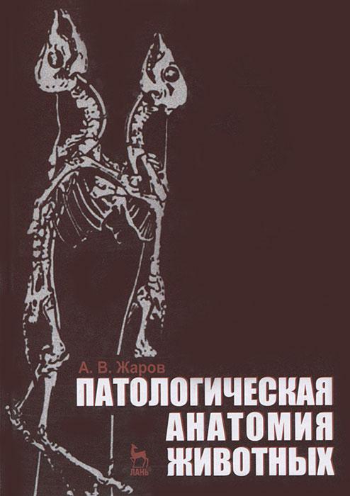 А. В. Жаров Патологическая анатомия животных