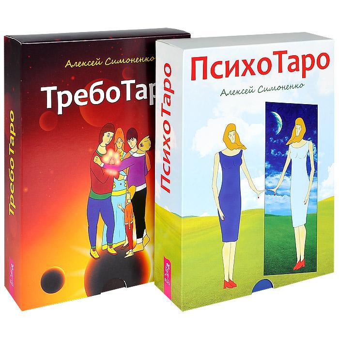Алексей Симоненко ТребоТаро. ПсихоТаро (комплект из 2 книг + 2 колоды карт) ISBN: 9785944448712, 978-5-9573-2561-1, 978-5-9573-2495-9