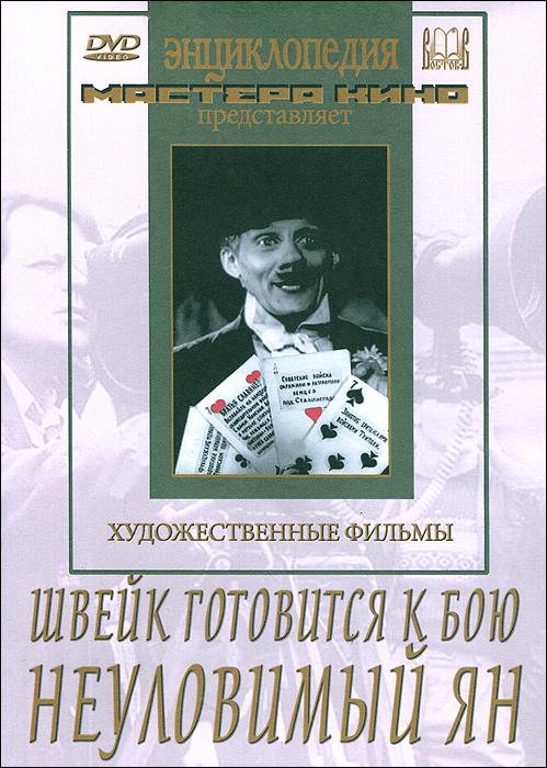 Швейк готовится к бою / Неуловимый Ян vostok 420892 восток