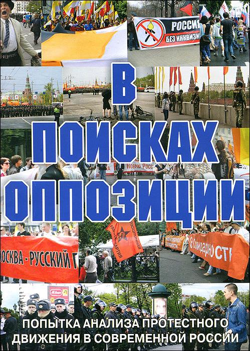 В поисках оппозиции п с позубенков национальные отношения и государственное устройство россии