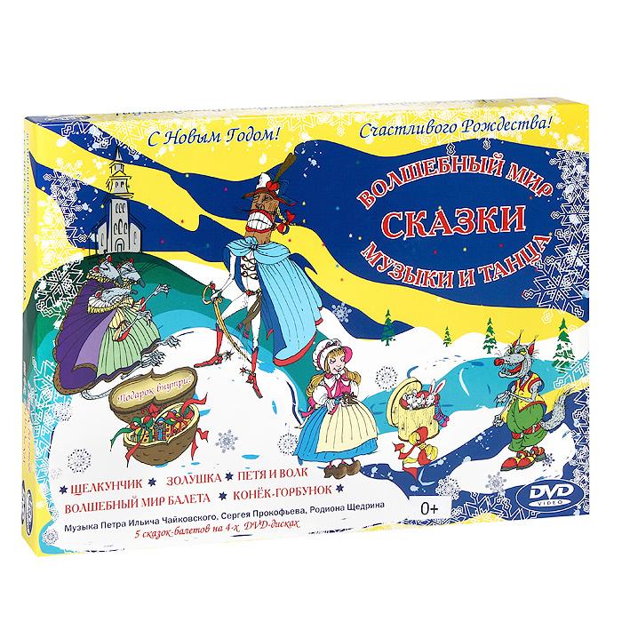 Волшебный мир сказки, музыки и танца (4 DVD) видеодиски нд плэй экстрасенсы dvd video dvd box